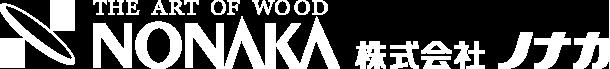 株式会社ノナカ|こだわりの木製ドアメーカー